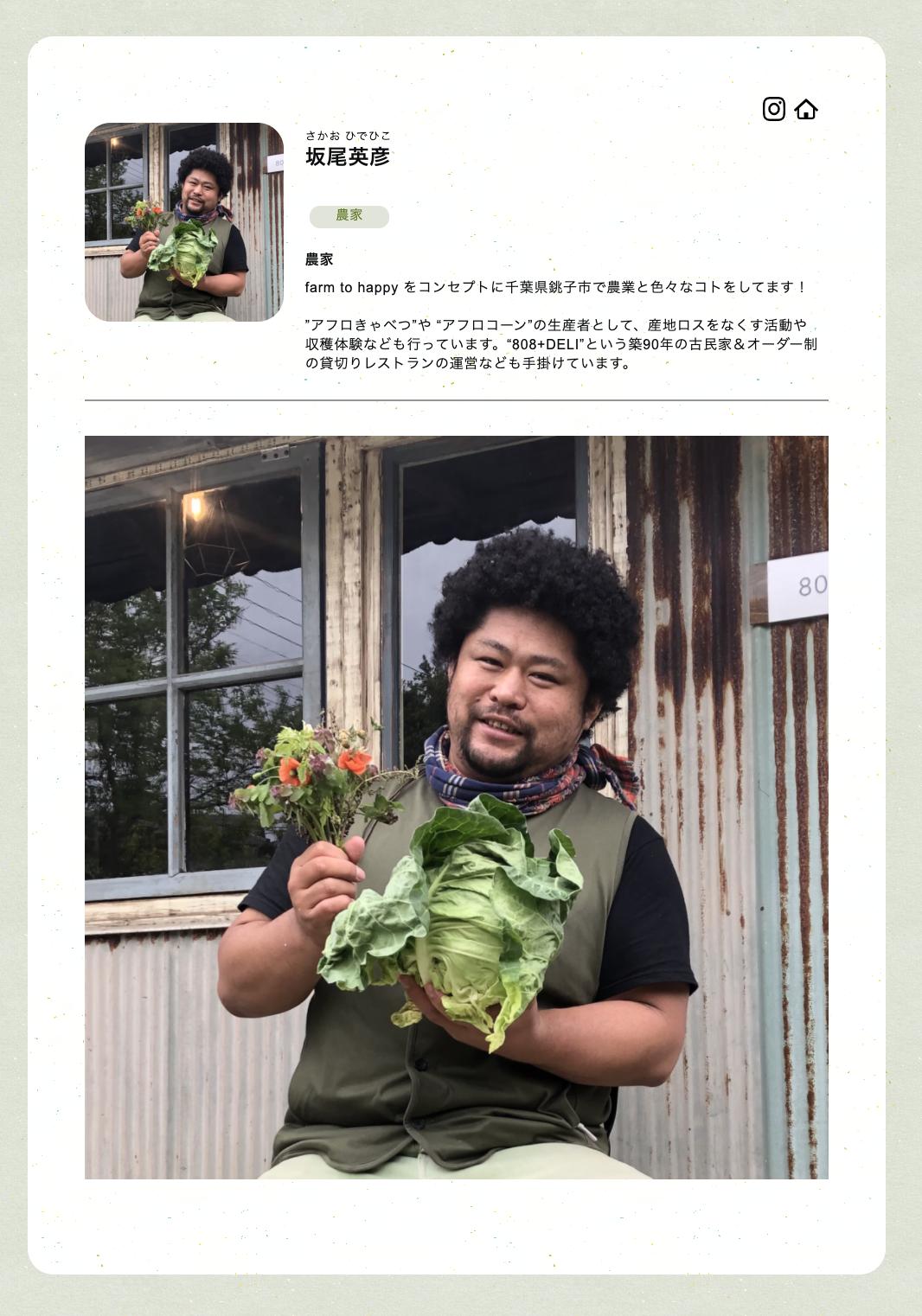 花結び 坂尾英彦 紹介